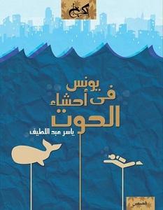 تحميل رواية يونس فى أحشاء الحوت pdf – ياسر عبد اللطيف