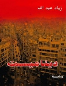 تحميل رواية ديناميت pdf – زياد عبد الله