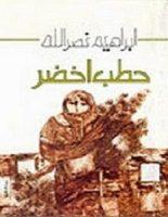 تحميل كتاب حطب اخضر pdf – إبراهيم نصر الله
