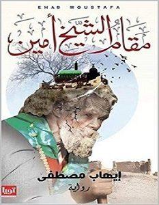 تحميل رواية مقام الشيخ أمين pdf – إيهاب مصطفى