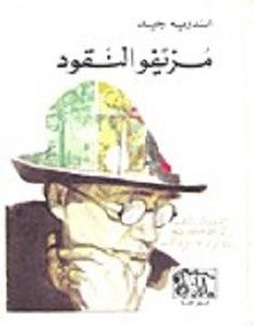 تحميل رواية مزيفو النقود pdf – أندريه جيد