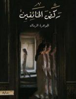 تحميل رواية ركض الخائفين pdf – الجوهرة الرمال