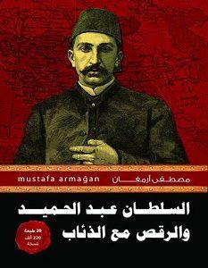 كتاب السلطان عبد الحميد والرقص مع الذئاب