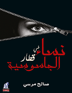 تحميل رواية نساء فى قطار الجاسوسية pdf – صالح مرسي