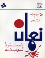 تحميل كتاب نعمان يسترد لونه pdf – إبراهيم نصر الله