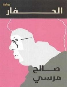 تحميل رواية الحفار pdf – صالح مرسي