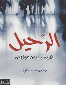 تحميل كتاب الرحيل pdf – محمد حسن علوان