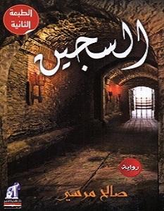 تحميل رواية السجين pdf – صالح مرسي