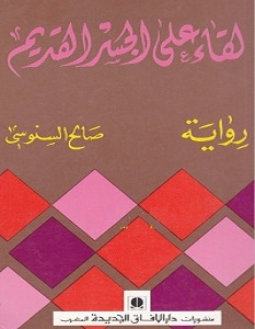 تحميل رواية لقاء على الجسر القديم pdf – صالح السنوسي
