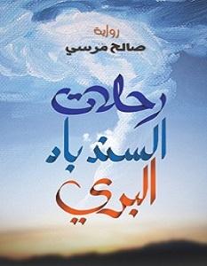 تحميل رواية رحلات السندباد البري pdf – صالح مرسي