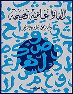 تحميل كتاب ألفاظ عامية فصيحة pdf – محمد داود التنير