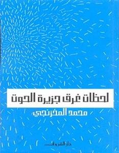 تحميل كتاب لحظات غرق جزيرة الحوت pdf – محمد المخزنجي