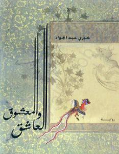 تحميل رواية العاشق والمعشوق pdf – خيري عبد الجواد