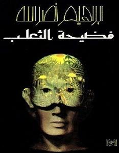 تحميل كتاب فضيحة الثعلب pdf – إبراهيم نصر الله