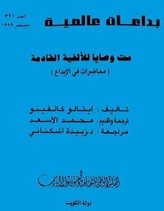 تحميل كتاب ست وصايا للألفية القادمة pdf – إيتالو كالفينو