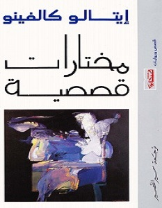 تحميل كتاب مختارات قصصية pdf – إيتالو كالفينو
