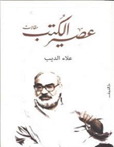 تحميل كتاب عصير الكتب pdf – علاء الديب