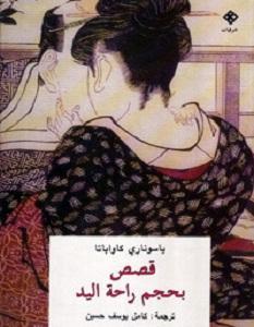 تحميل كتاب قصص بحجم راحة اليد pdf – ياسوناري كاواباتا