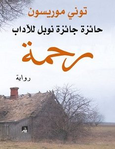 تحميل رواية رحمة pdf – توني موريسون