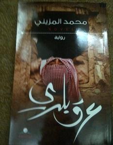 تحميل رواية عرق بلدي pdf – محمد المزيني