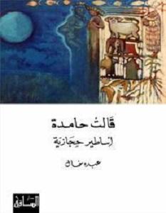 تحميل رواية قالت حامدة – أساطير حجازية pdf – عبده خال