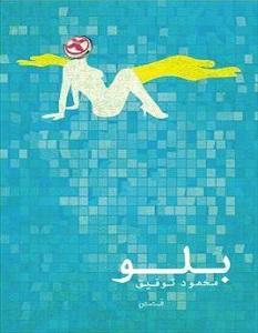 تحميل رواية بلو pdf – محمود توفيق