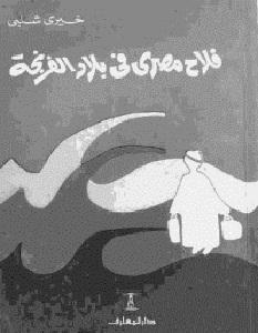 تحميل رواية فلاح مصري في بلاد الفرنجة pdf – خيري شلبي