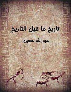 تحميل كتاب تاريخ ما قبل التاريخ pdf – عبد الله حسين