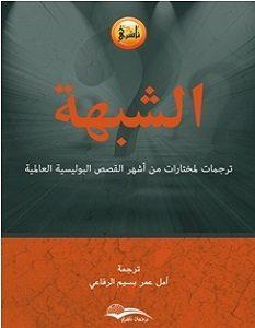 تحميل كتاب الشبهة – ترجمات لمختارات من أشهر القصص البوليسية العالمية pdf – مجموعة مؤلفين