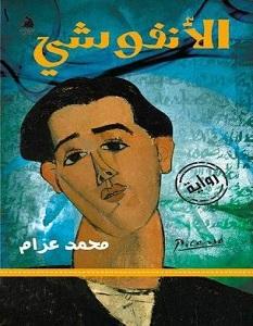 تحميل رواية الأنفوشي pdf – محمد عزام