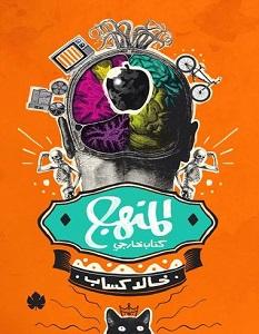 تحميل كتاب المنهج pdf – خالد كساب