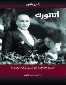 تحميل كتاب أتاتورك (السيرة الذاتية لمؤسس تركيا الحديثة) pdf – أندرو مانجو