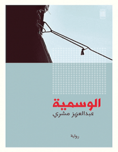 تحميل رواية الوسمية pdf – عبد العزيز مشري