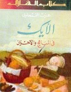 تحميل كتاب الأيك في المباهج والأحزان pdf – عزت القمحاوي
