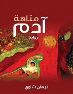تحميل رواية متاهة آدم pdf – برهان شاوي