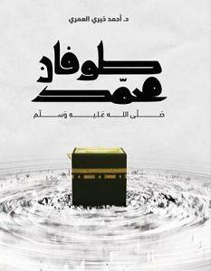 تحميل كتاب طوفان محمد pdf – أحمد خيري العمري
