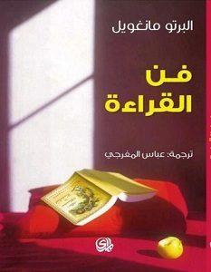 تحميل كتاب أغرب القضايا pdf