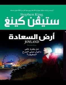 تحميل رواية أرض السعادة pdf – ستيفن كينج