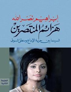 تحميل كتاب هزائم المنتصرين pdf – إبراهيم نصر الله