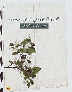 تحميل كتاب الدرر المنثورة في السنن المهجورة pdf – محمد رفيق مؤمن الشوبكي