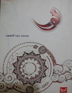 تحميل كتاب نور pdf – محمد عبد الصمد