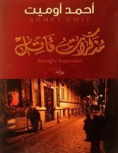 تحميل رواية مذكرات قاتل pdf – أحمد أوميت