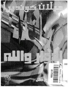 تحميل رواية إدوارد والله pdf – ميلان كونديرا