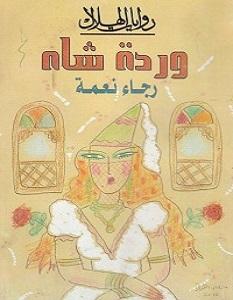 تحميل رواية وردة شاه pdf – رجاء نعمة