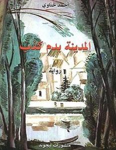 تحميل رواية المدينة بدم كذب pdf – أحمد ختاوي