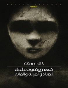 تحميل كتاب كلهم يركضون خلفك الصياد والغزالة والغابة pdf – خالد صدقة