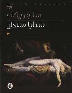 تحميل رواية سبايا سنجار pdf – سليم بركات