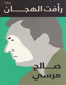 تحميل رواية رأفت الهجان pdf – صالح مرسي