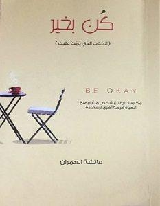 كتاب كن بخير pdf تحميل