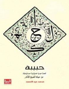 تحميل رواية حبيبة pdf – محمد عبد الصمد